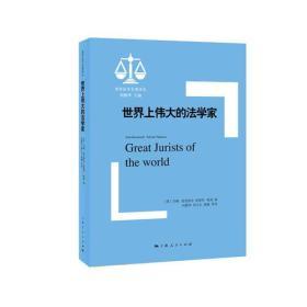 世界上伟大的法学家