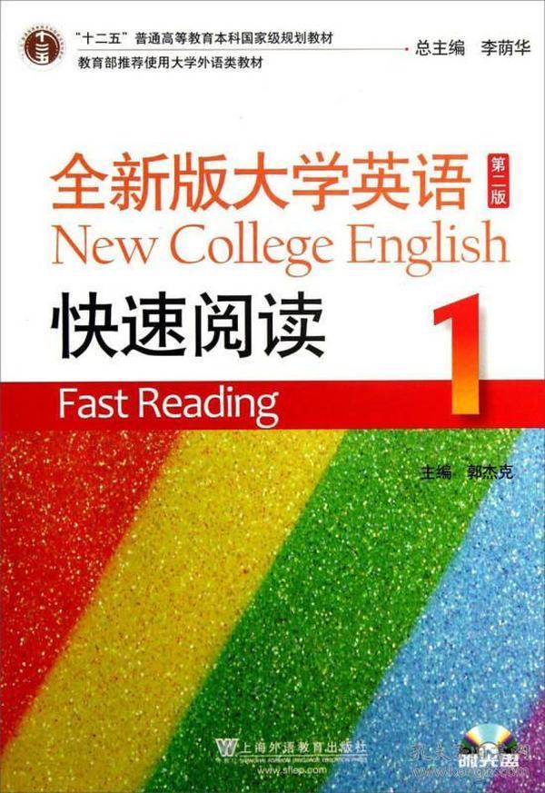 """""""十二五""""普通高等教育本科国家级规划教材:全新版大学英语·快速阅读(1)(第2版)"""