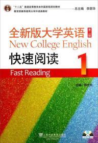 全新版大学英语第二版