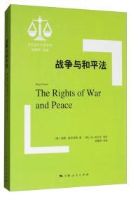 战争与和平法/世界法学名著译丛