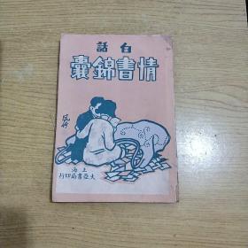 白话情书锦囊(全一册)中华民国十九年五月出版