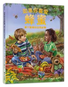 如果你喜爱蜂蜜:源于蜜蜂的自然故事