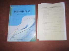 配合义务教育教科书 同步轻松练习 数学 九年级  上册 【辽宁专版 未使用】