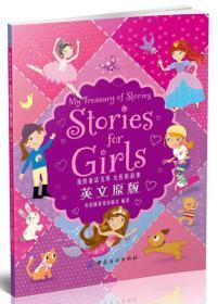 我的童话宝库:女孩的故事 英文