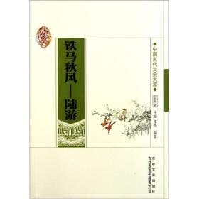 中国文化知识读本:铁马秋风—陆游