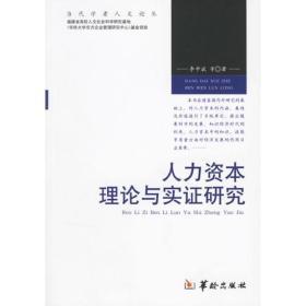 人力资本理论与实证研究