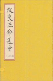 改良三命通会(一函四册)
