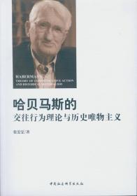 哈贝马斯的交往行为理论与历史唯物主义
