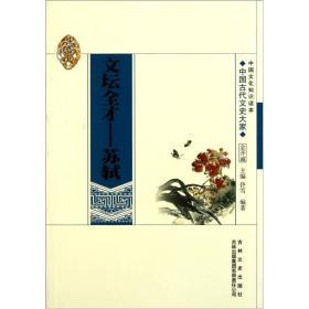 中国文化知识读本:文坛全才—苏轼