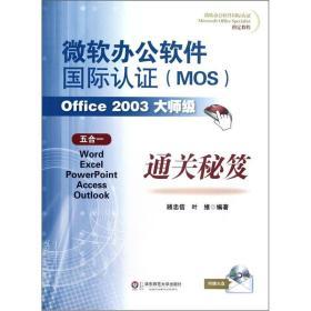 微软办公软件国际认证(MOS)Office2003大师级通关秘笈