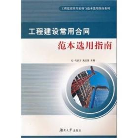 工程建设常用合同范本选用指南