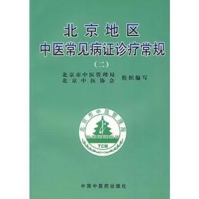 北京地区中医常见病证诊疗常规