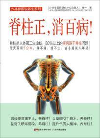 脊柱正,消百病