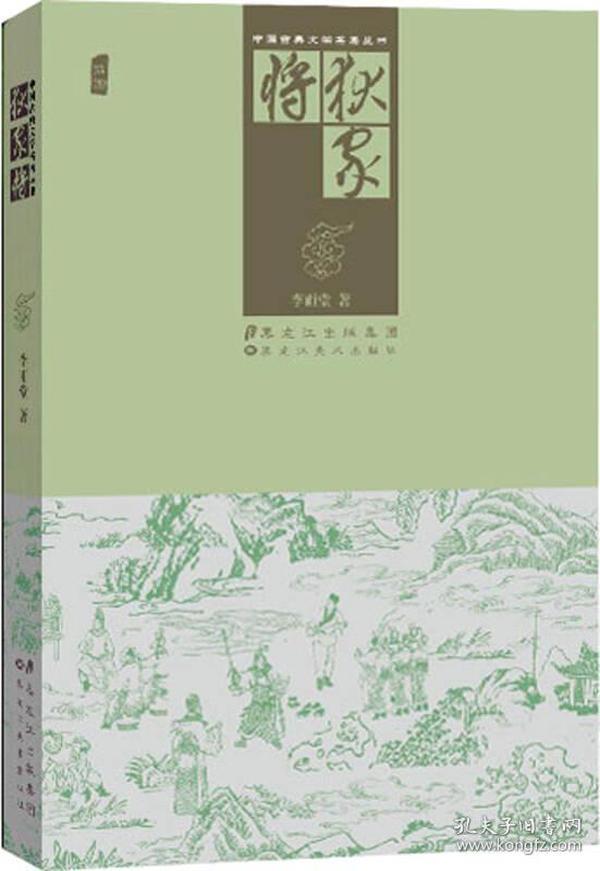 中国古典文学名著丛书:狄家将
