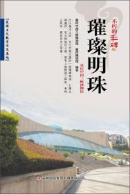 不朽的丰碑--璀璨明珠-重庆中国三峡博物馆