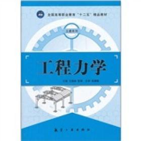 """全国高等职业教育""""十二五""""精品教材·土建系列:工程力学"""