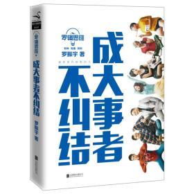 正版二手【包邮】成大事者不纠结罗振宇北京联合出版公司9787550244146有笔记