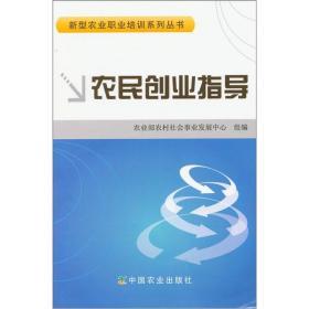 农民创业指导(新型农业职业培训系列丛书)