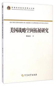 军事科学院优秀博士文库:美国战略空间拓展研究