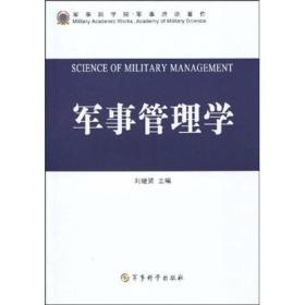 军事管理学