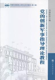 军事科学院硕士研究生系列教材 党的创新指导理论教程(第2版)
