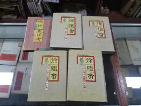 徐继畬论考、徐继畲集(全五册)95年初版  精装本  印量仅500套