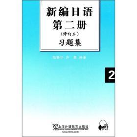 新编日语第2册(修订本)习题集