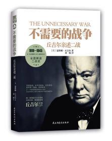 不需要的战争:丘吉尔亲述二战