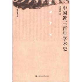 国学基本文库:中国近三百年学术史