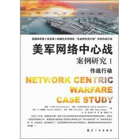 美军网络中心战案例研究 1