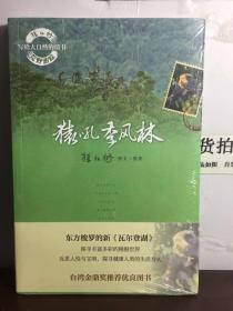猿吼季风林