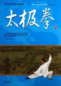 太极拳/阅读中华国粹