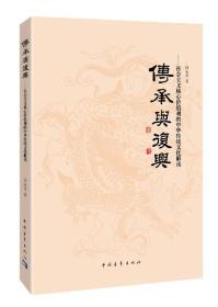 传承与复兴 社会主义核心价值观的中华传统文化解读