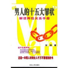 男人的十五大罪状:解读两性关系手册