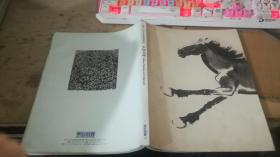 华辰二00九年春季拍卖会 中国书画