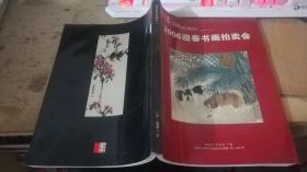2006迎春书画拍卖会,广州2016.1.10