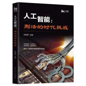 新书--独角兽·法学精品:人工智能·刑法的时代挑战