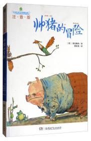 全球儿童文学典藏书系:帅猪的冒险(注音版)