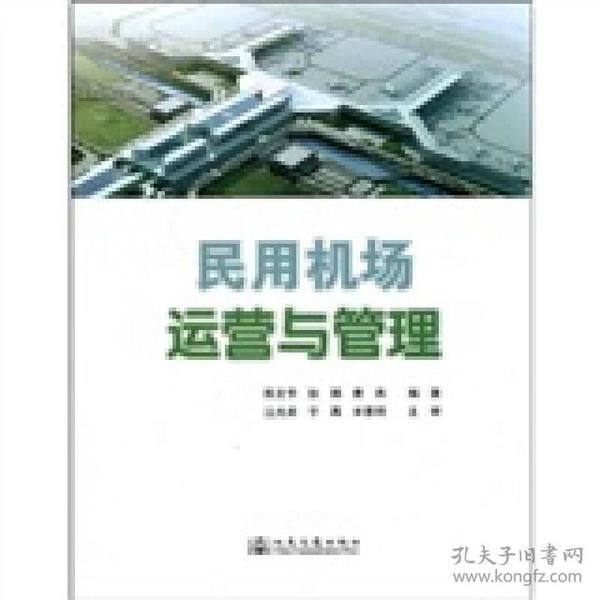 民用机场运营与管理