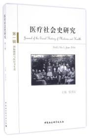 医疗社会史研究第一辑