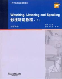 大学英语拓展课程系列:影视听说教程(上册 学生用书)