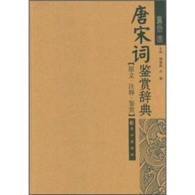 唐宋词鉴赏辞典(图文本)