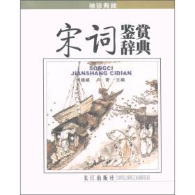袖珍典藏:宋词鉴赏辞典