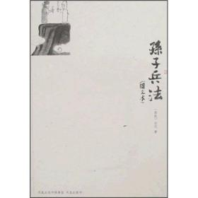 孙子兵法(圆文本)