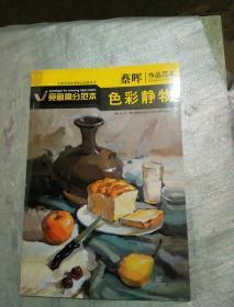 蔡晖作品范本:色彩静物