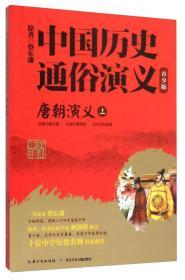 新书--中国历史通俗演义(青少版):唐朝演义(上)