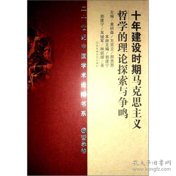 20世纪中国学术论辩书系·哲学卷:十年建设时期马克思主义哲学的理论探索与争鸣