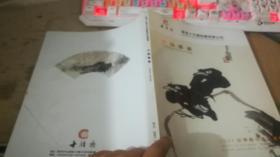 南京十竹齋2007秋季艺术品拍卖会 中国书画 南京2007.11.18