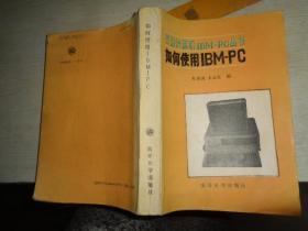微型计算机 IBM-PC丛书 如何使用IBM-PC