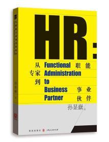 人力资源管理:HR·从职能专家到事业伙伴
